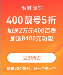 徐州400电话优惠套餐